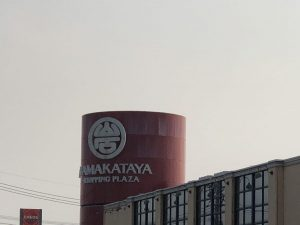 鹿児島県霧島市山形屋yamakataya岩元信兵衛創業1751年